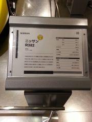 Nagoya_R382_3_